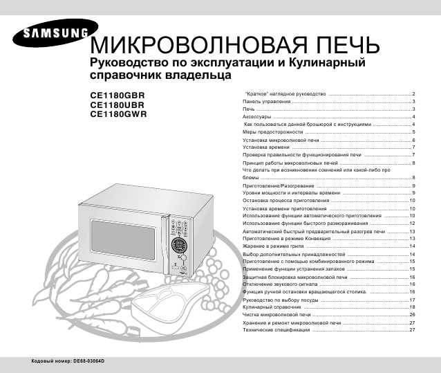 микроволновые печи самсунг инструкция по применению