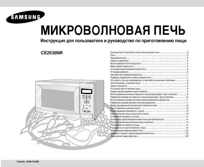 Samsung Инструкция По Эксплуатации Свч