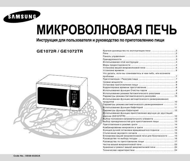 Samsung ge1072r инструкция