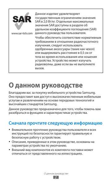Инструкция Samsung GT-P5100 - Samsung