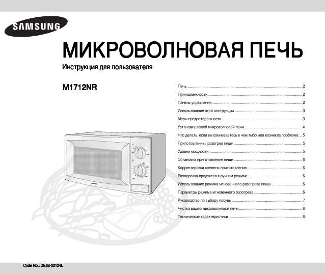 Руководство Samsung M1712 Nr