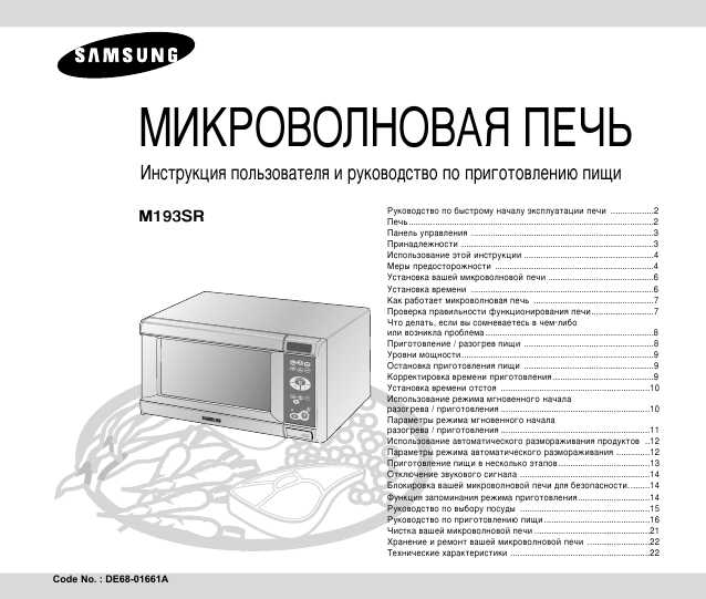 Самсунг це115кср инструкция на русском