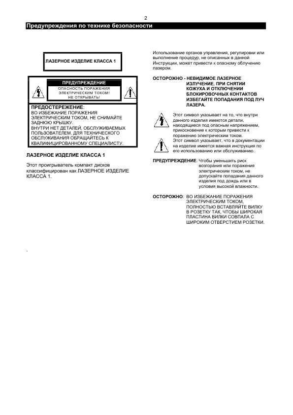 Samsung Max-b570 инструкция - фото 9