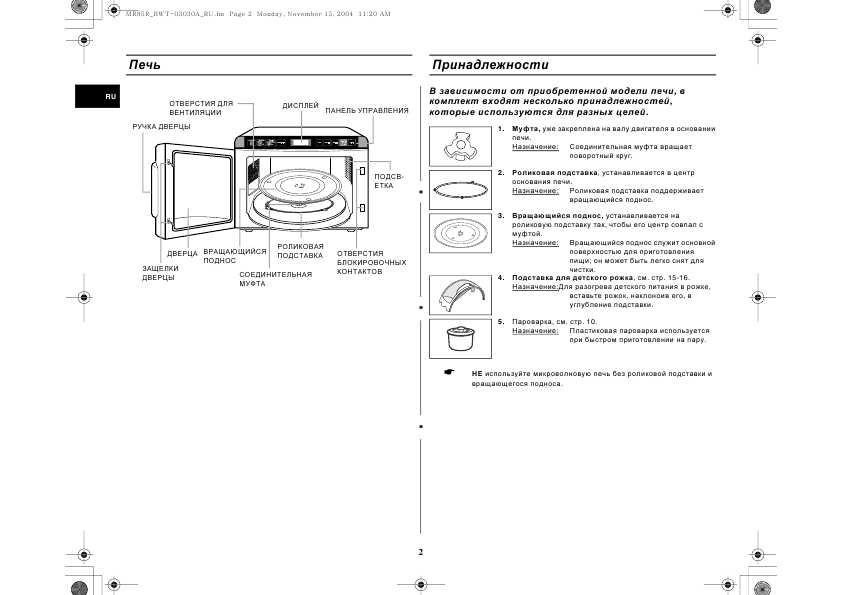 Как Инструкция Пароварки Микроволновой Печи Самсунг