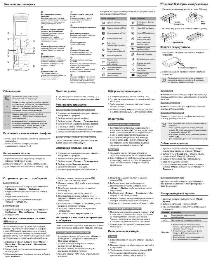 Телефон Самсунг GT S3600i инструкция