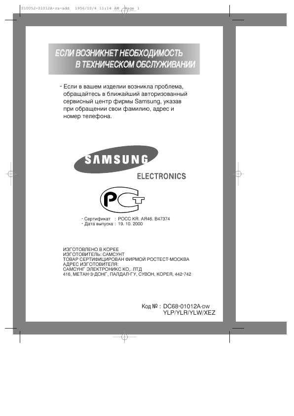 Схема SAMSUNG S803J