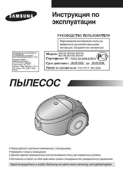 Пылесос SAMSUNG SC -4141 2258