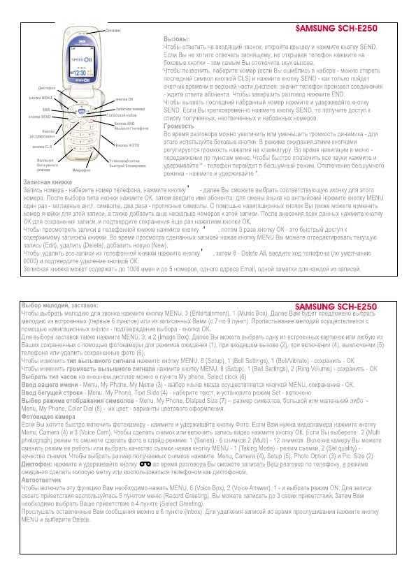 wep250 samsung инструкция на русском