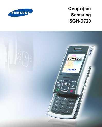 Мобильный Телефон 100 Samsung Инструкция