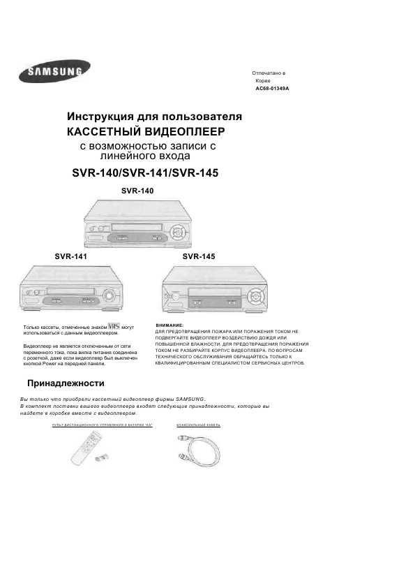 Инструкция К Samsung Svr-140