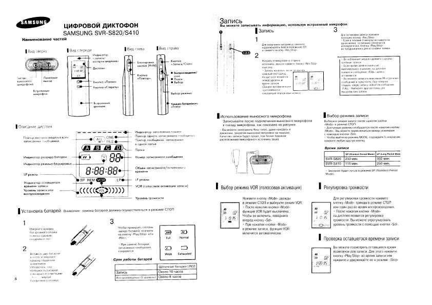 Диктофон svr s820 инструкция