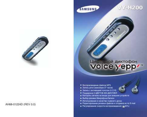 инструкция диктофон самсунг vy h200