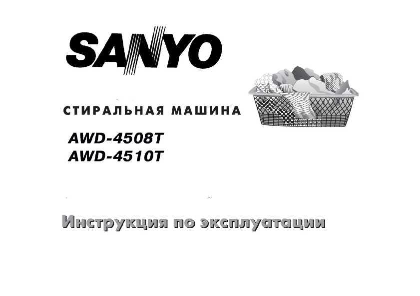 инструкция Sanyo Awd 4510 R - фото 6