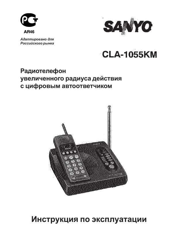 инструкция радиотелефоны sanyo