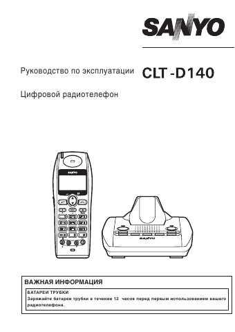 саньо ce21xs2 инструкция по эксплуатации