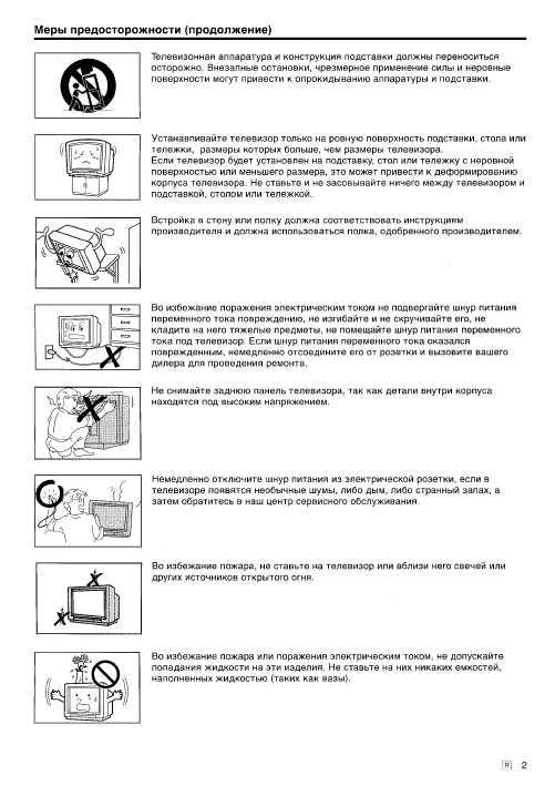 sharp 14e1ru инструкция