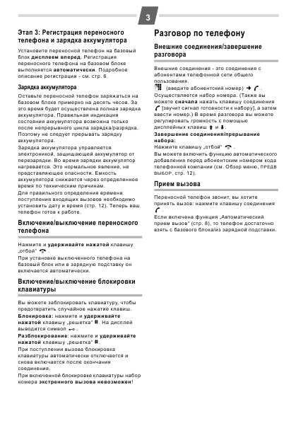 Инструкция Siemens As140