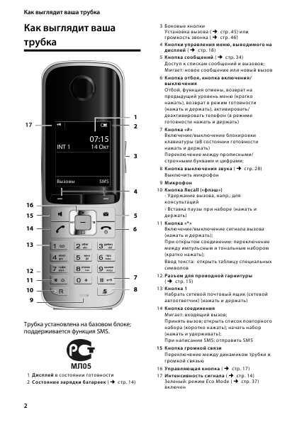 Инструкция К Siemens Gigaset Cl 100