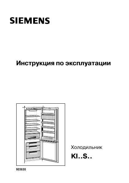 инструкция по эксплуатации холодильника сименс
