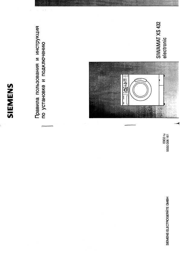 стиральная машинка сименс Xs 432 инструкция по применению - фото 5