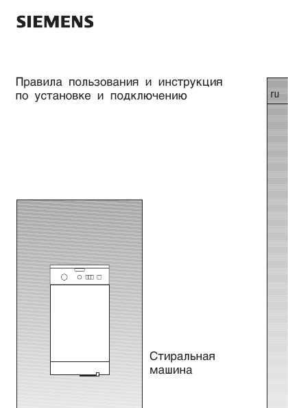 Инструкция Стиральная Машина Vesta