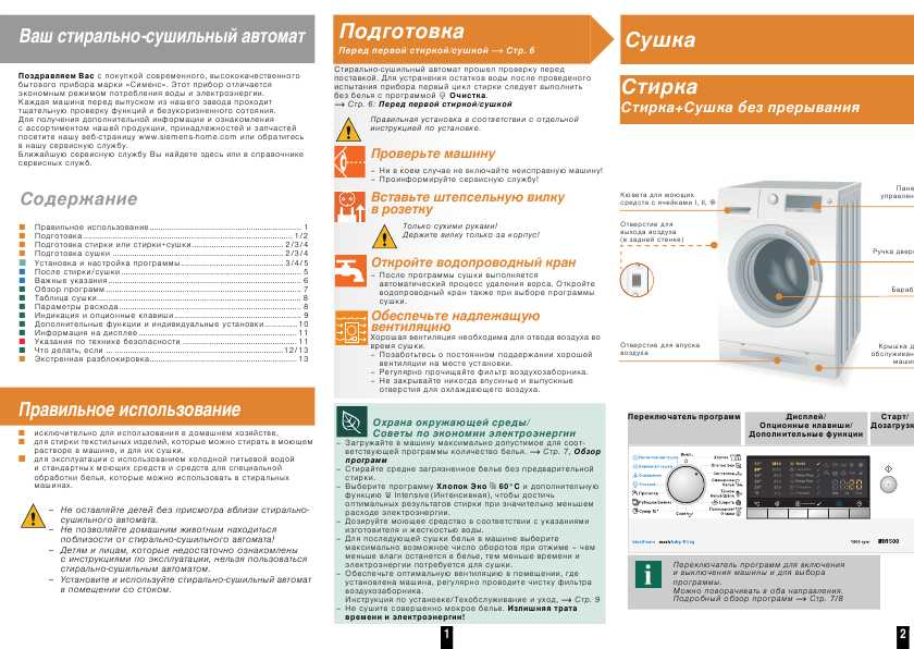 Siemens - Инструкция.ру