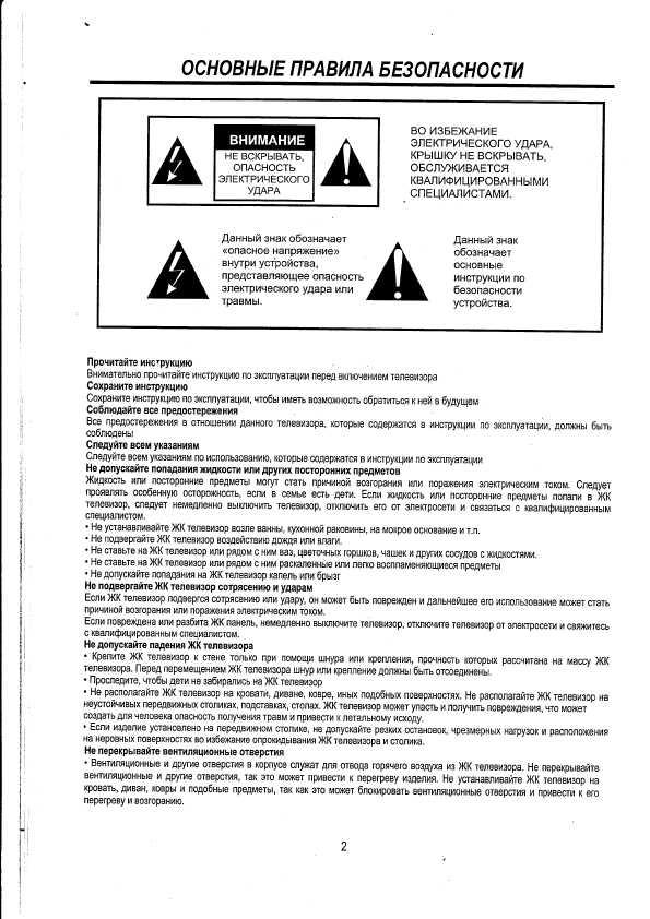 Ситроникс Хлебопечка Инструкция - фото 2