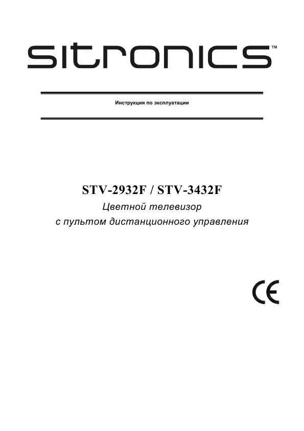 телевизор sitronics 3270