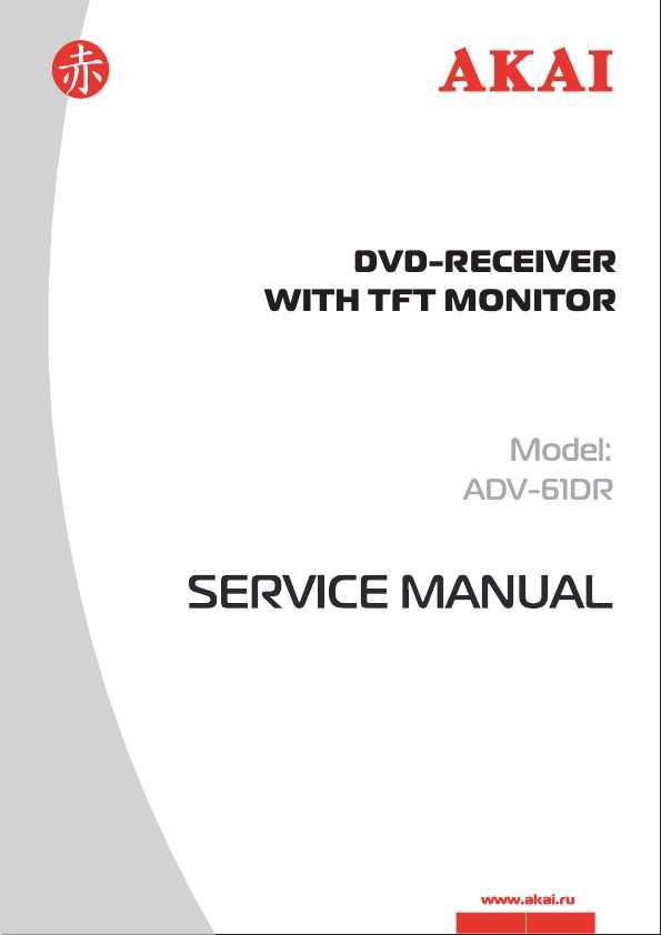 Сервисная инструкция Akai ADV-