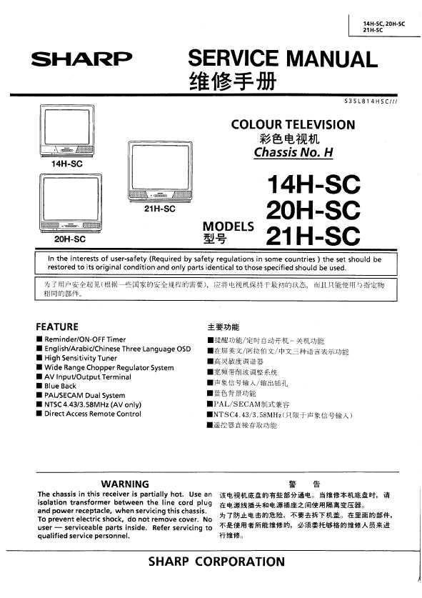 Схема телевизора sharp 20l-sc