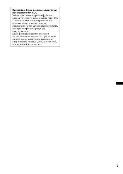 Инструкция Sony CDX-GT39UE