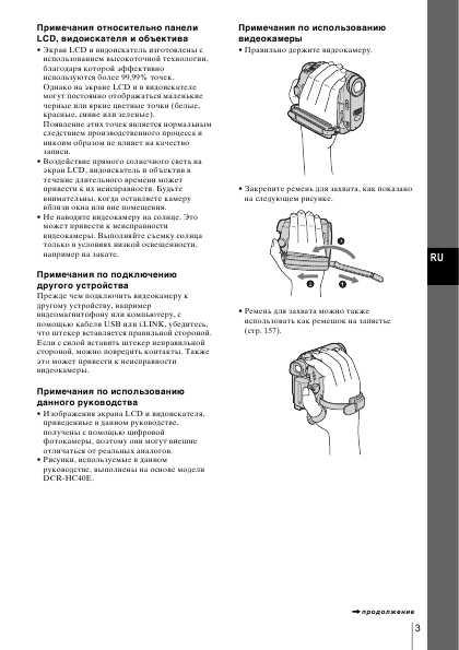 инструкция по применению sony