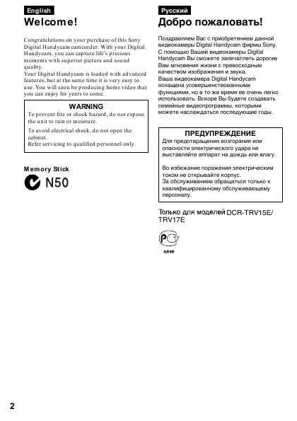 Sony Dcr-Trv 355E Инструкция