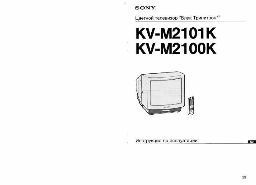 sony kv m2540k инструкция