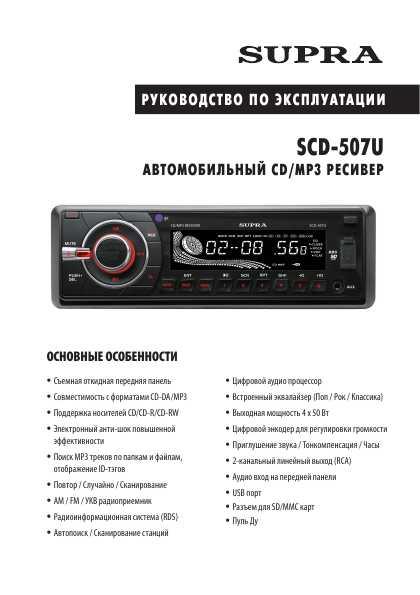 Схема,Service Manual Supra Car