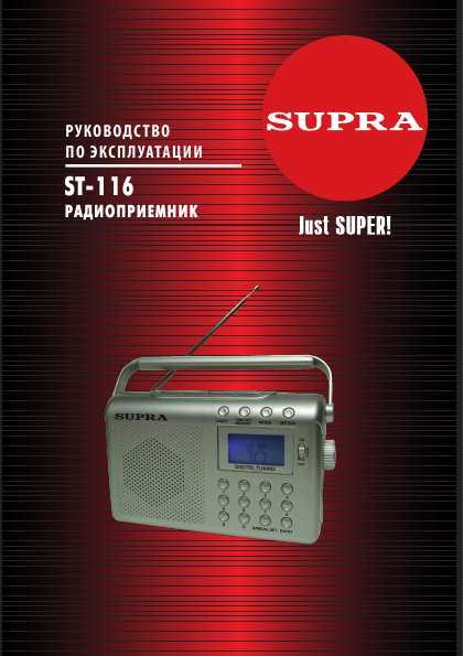 supra st-116 принципиальная схема