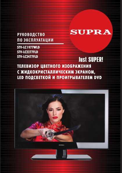 инструкция supra stv-lc2277fld