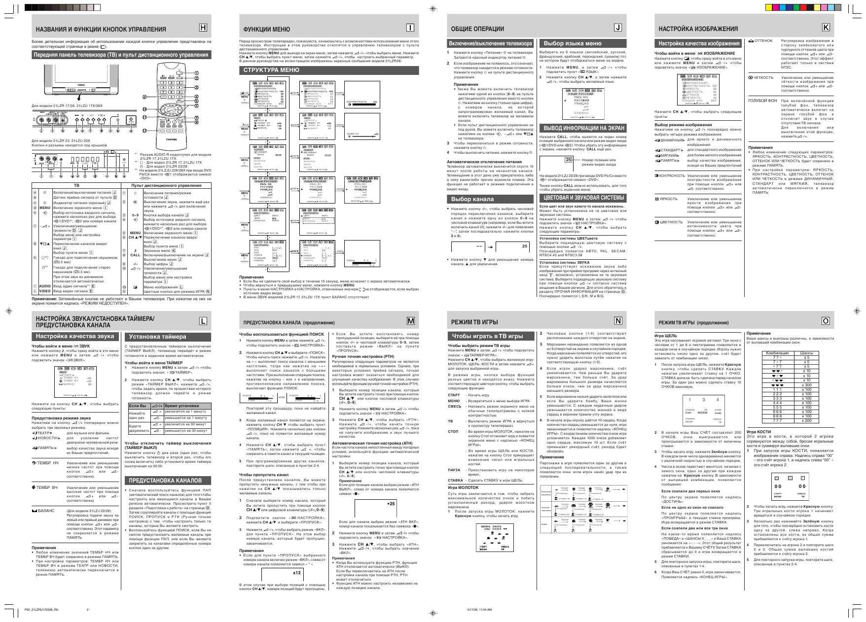 Инструкция toshiba tdp-p8