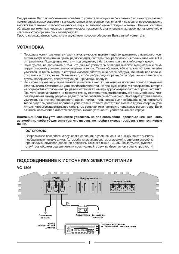 усилитель velas инструкция
