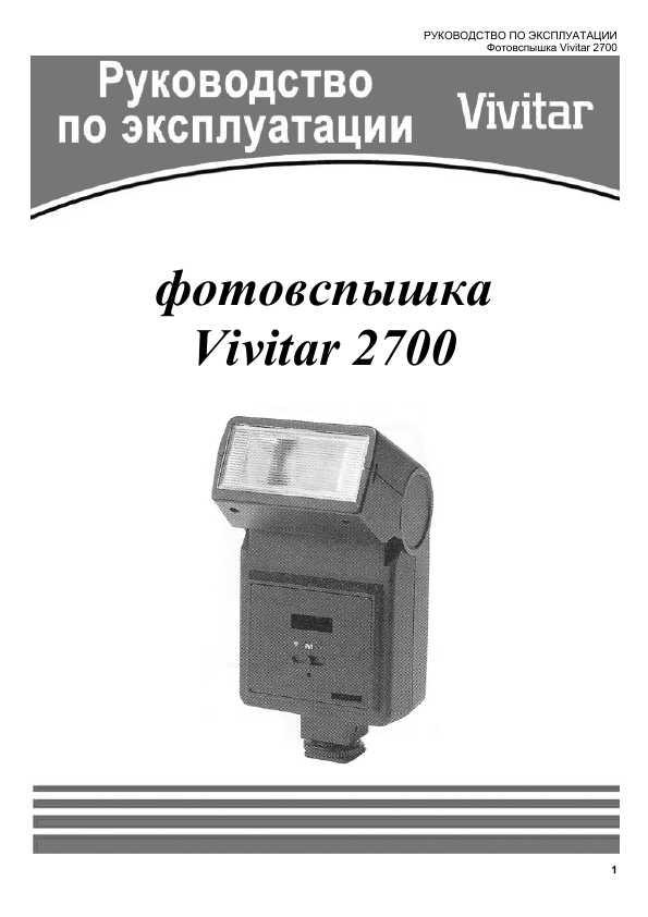 инструкция для вспышек vivutar на русском языке