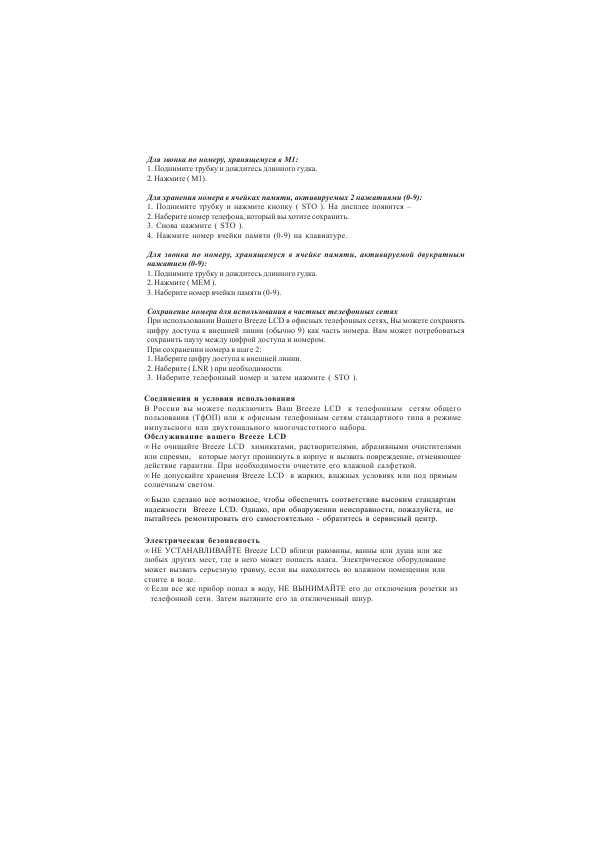 инструкция voxtel breeze lcd