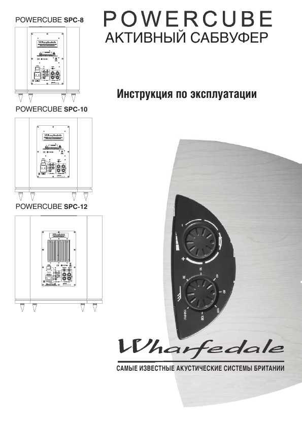 wharfedale spc 10 инструкция