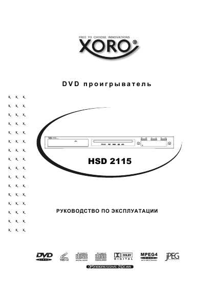 Инструкция По Прошивке Dvd Xoro Hsd