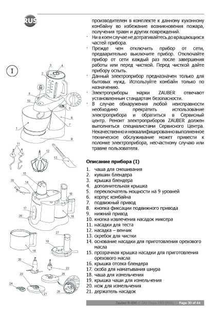 Zauber R-890 Инструкция - фото 2